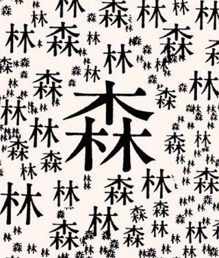 Progagande active Écritures japonaises : concevoir des caractères typographiques – Exposition