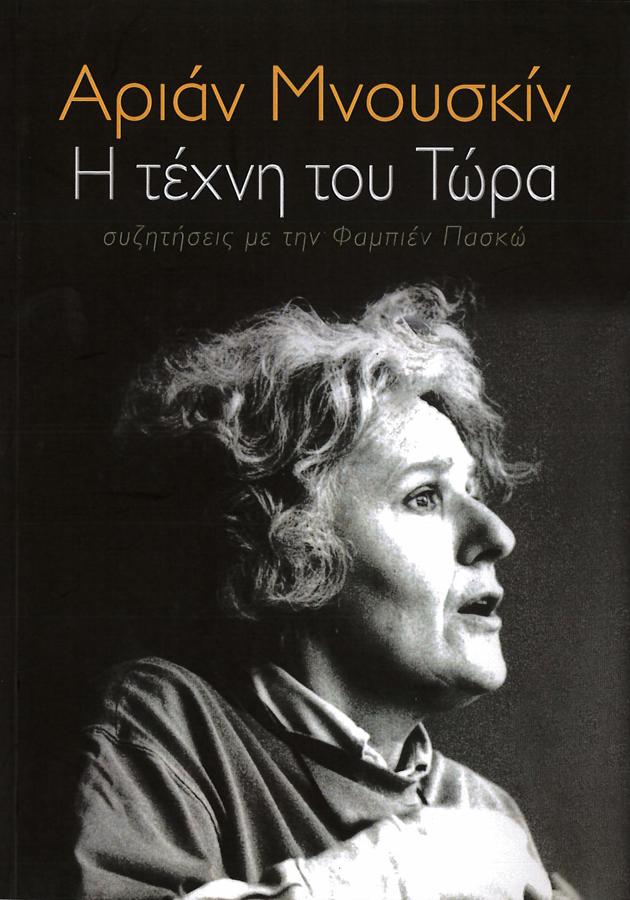 livre Ariane Mnouchkine en grec