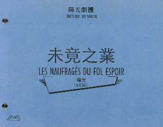 livre Les Naufragés du Fol espoir 2012