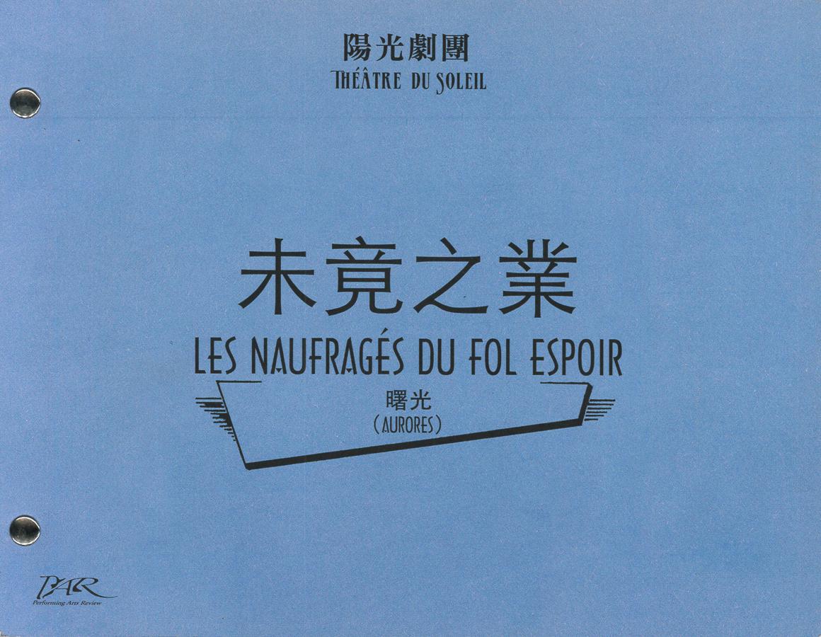 livre Les Naufragés du Fol espoir en mandarin