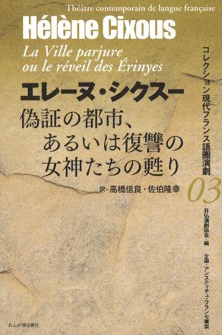 livre La Ville parjure 2012