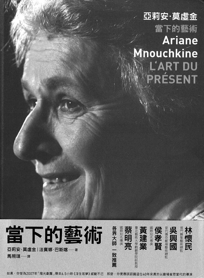 livre L'Art du présent (mandarin) en mandarin