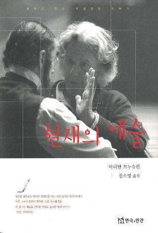 livre L 'Art du présent 2013