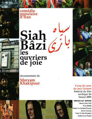 couverture Film Siah Bâzi 2008