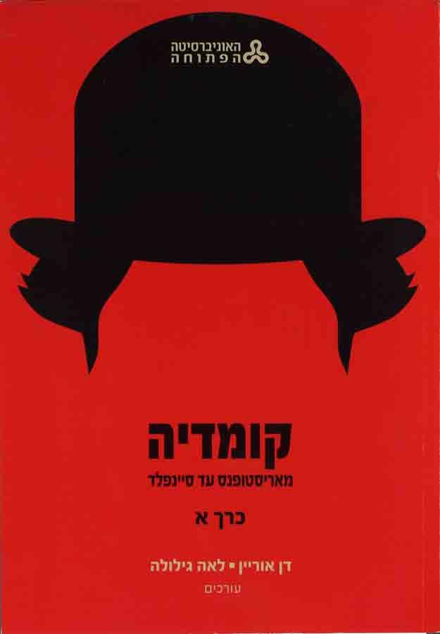 livre La comédie, d'Aristophane à Seinfeld en hébreu